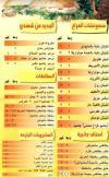 مطعم شمندى  مصر