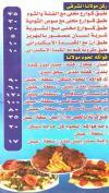 رقم تكية مولانا  مصر