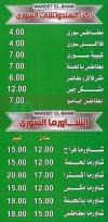 منيو و رقم دليفرى مطعم وردة الشام مصر منيو ايجبت