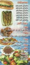 Layaly Adan menu Egypt