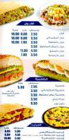 Akher Saa menu