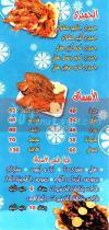 Arous El Bahr menu