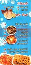 Arous El Bahr menu Egypt