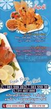 مطعم عروس البحر  مصر