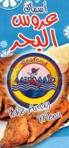 Arous El Bahr delivery