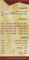Abdo kofta menu
