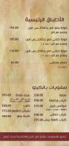 Abdo kofta menu Egypt