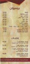مطعم عبدة كفتة  مصر