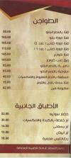 عبدة كفتة  مصر منيو بالعربي