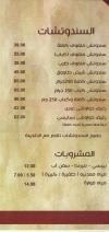 Abdo kofta delivery menu