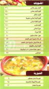 Abo Adel menu