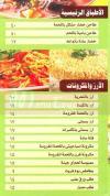 Abo Adel menu Egypt