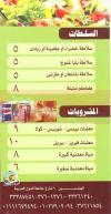 مطعم أبو عادل  مصر