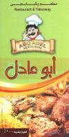أبو عادل  مصر منيو بالعربي