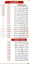 Abo Ali Elshamy menu