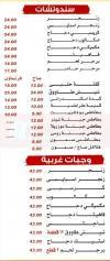 منيو ابو على الشامى  مصر