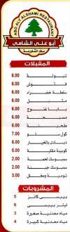 ابو على الشامى  مصر منيو بالعربي