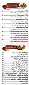 مطعم ابو عمار السورى  مصر