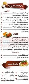 ابو عمار السورى  مصر منيو بالعربي
