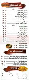 ابو عمار السورى  مصر الخط الساخن