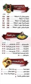 Abo Ammar El soury menu prices