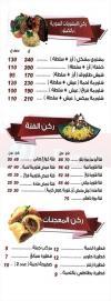 رقم ابو عمار السورى  مصر