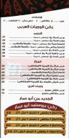Abo Ammar El soury menu Egypt