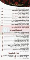 Abo Ammar El soury egypt