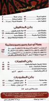 Abo Ammar El soury delivery menu