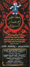 Abo Ammar El soury online menu
