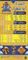 Abo Shehab menu Egypt
