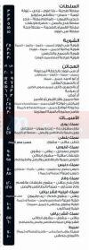 Abo Ahmad menu Egypt