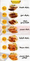 Abo Eleneen menu
