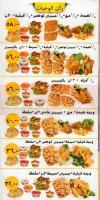Abo Eleneen menu Egypt
