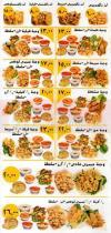 مطعم ابو العينين  مصر