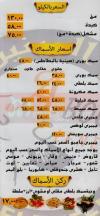 ابو العينين  مصر منيو بالعربي