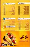 Abo Shady menu Egypt