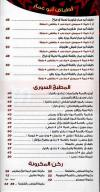 Abo Ammar El soury menu