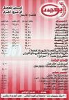 Abou Heidar menu