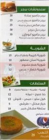 Abou Mazen menu