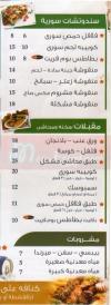 Abou Mazen menu Egypt