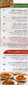 مطعم ابو مازن  مصر