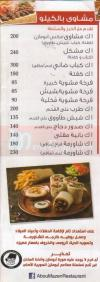 Abou Mazen delivery menu