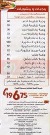 Abou Mazen online menu