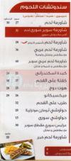 Abou Mazen menu prices