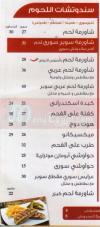 رقم ابو مازن  مصر