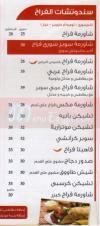 Abou Mazen menu Egypt 1
