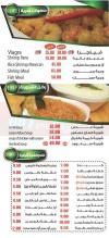 Abou Ramy Nasr City menu Egypt