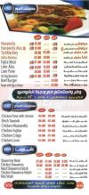 مطعم ابو رامى مدينة نصر  مصر