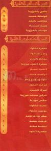 Abou Obaida menu Egypt